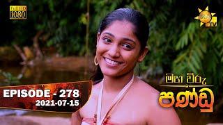 Maha Viru Pandu | Episode 278 | 2021-07-15 Thumbnail