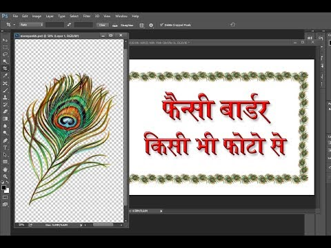 Frame, Border by Images, Learn Photoshop in hindi Tutorial thumbnail