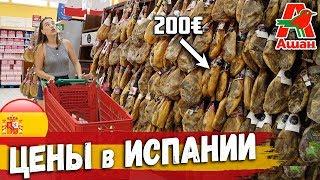 цены на еду - Испания Продукты из ЛИДЛ. Бенидорм. Spain foods price Lidl Supermarket
