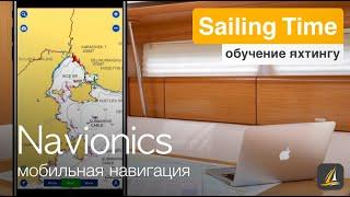 navionics / Навионикс  урок 23  Школа яхтинга Sailing Time