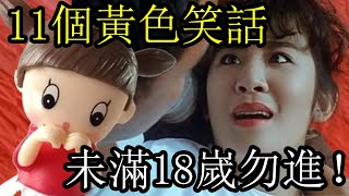 Gambar cover 【黄色笑話98】11個笑到爆的黃色笑話,未滿18嵗勿進!