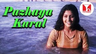 பழைய குரல் சோகப்பாடல் | Pazhaya Kural | Iyarkai Video Songs | Shaam, Kutty Radhika | Hornpipe Songs