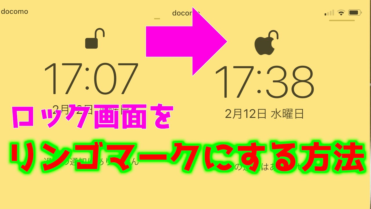 Iphoneのロック画面の解除マークをリンゴマークにする方法を紹介 Youtube