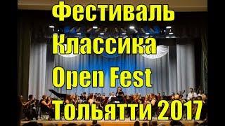 Открытие международного фестиваля Классика Open Fest 2017