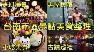 台南市區景點美食小旅行 小北家+IG美食+老屋餐廳古蹟巡禮 Tainan lantern festival