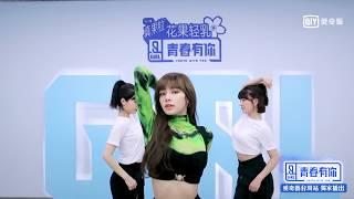《青春有你2》舞蹈導師LISA《YES! OK! 》 主題曲教學完整版| 愛奇藝台灣站