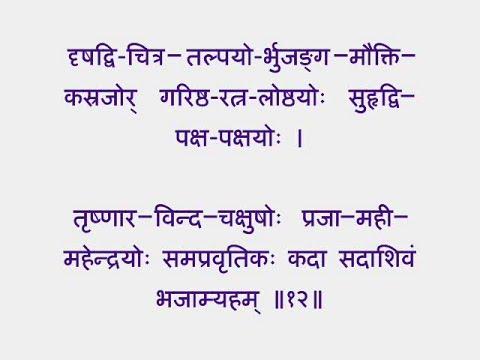 Shiv Tandav Stotram Pdf File