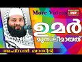 ഉമർ മുസ്ലീമായതെങ്ങനെ.. Islamic Speech In Malayalam Afsal Qasimi Kollam new 2015