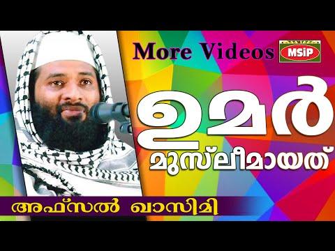 ഉമർ മുസ്ലീമായതെങ്ങനെ..? Islamic Speech In Malayalam | Afsal Qasimi Kollam new 2015