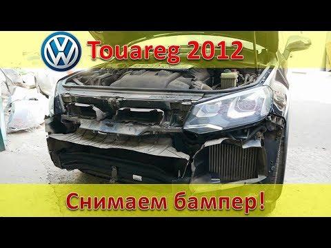 VW Touareg 2012 Снимаем бампер!
