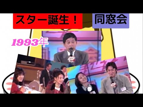 【vol.27】《🎶》スター誕生! 1993年同窓会①