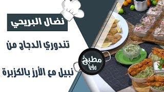 تندوري الدجاج من نبيل مع الأرز بالكزبرة - نضال البريحي