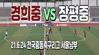 210624 [중등축구리그 서울남부] 경희중 VS 장평…