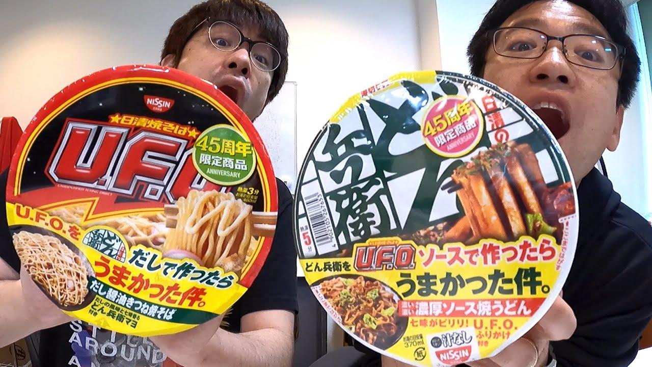 「どん兵衛味のUFO」と「UFO味のどん兵衛」、どっちが美味い!?【究極の選択?】