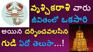 vrischika Rasi Prakaram  Meeru Darsinchalsina Gudi  Rasi & Temple  V Prasad Health Tips In Telugu  