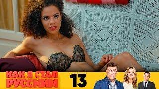 Как я стал русским | Серия 13