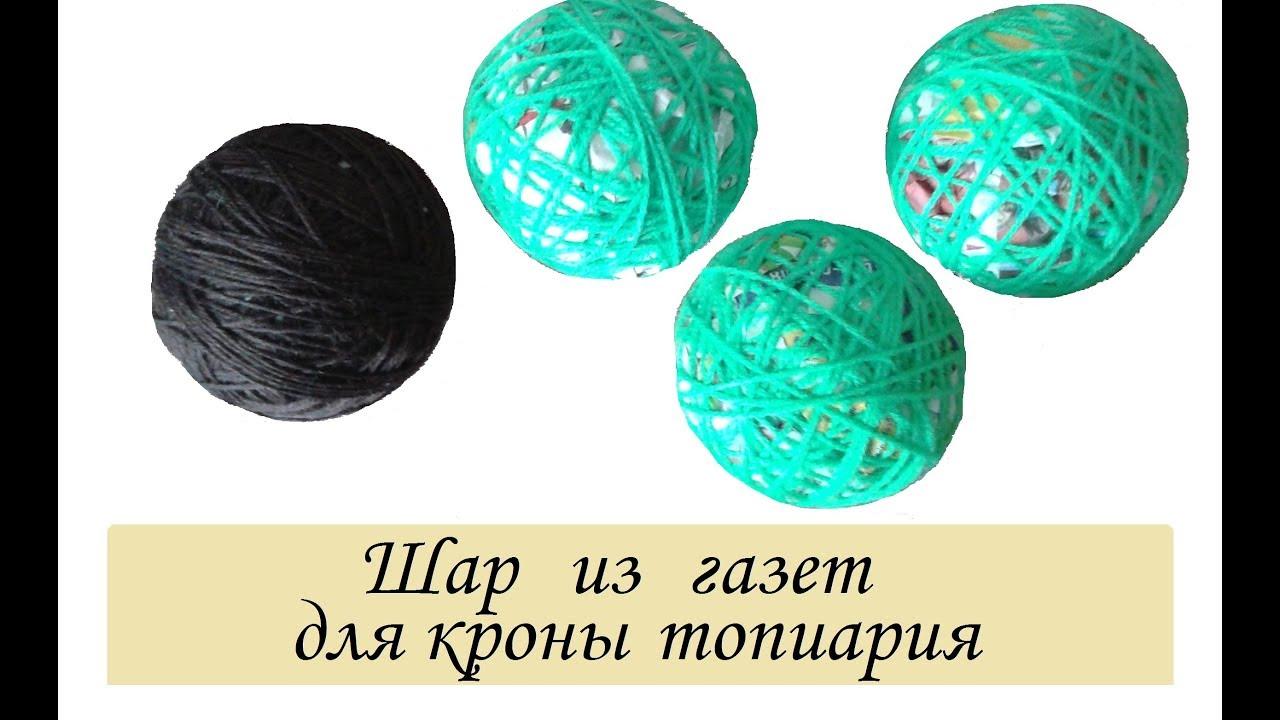 Как сделать шар для дерева своими руками фото 981