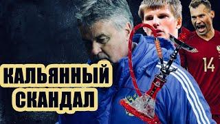 Кальянный скандал Как сборная России пролетела мимо ЧМ 2010