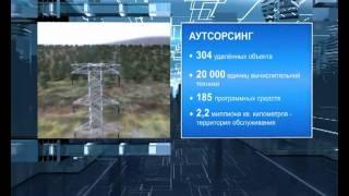 Аутсорсинг ИТ-инфраструктуры МРСК Сибири(, 2011-04-01T05:42:13.000Z)