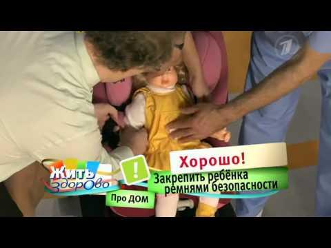 Как выбрать детское автокресло. Медицинские рекомендации