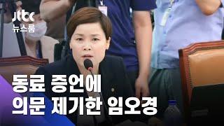 """임오경 또…최숙현 동료 증언 의심하고 """"가해자가 걱정"""" / JTBC 뉴스룸"""