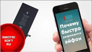 видео Что делать, если быстро разряжается iPhone