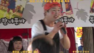 2018. 11. 15 백양사 얘기단풍 축제, 꽃미남 나팔녀품바 공연.