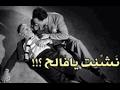 نشنت يا فالح - استيفان روستى - من فيلم حبيبى الاسمر - 1958