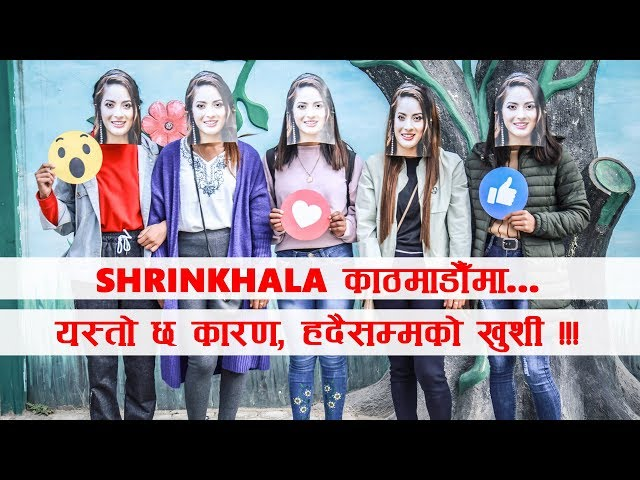 Shrinkhala काठमाडौँमा... यस्तो छ कारण, हदैसम्मको खुशी !!!