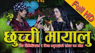 Chhuchi mayalu || छुच्ची मायालु || Lokpop Song Tanka Timilsina & Tina Bhattarai fT. Rajendra Bhatta