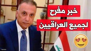 عاجل🔥اربعة اخبار هامة ومفرحة من رئيس الوزراء مصطفى الكاظمي للشعب العراقي