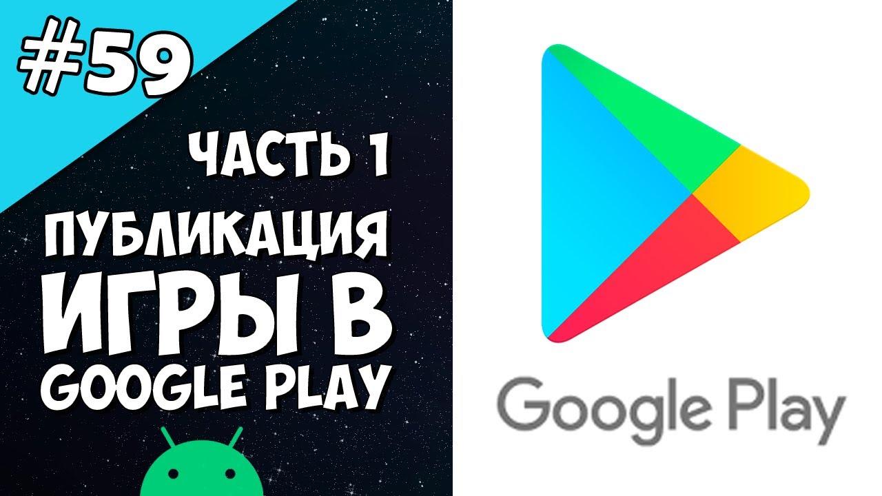 Android Studio создание игры 59: Публикация игры в Google Play (Часть 1).