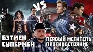 Бэтмен Против Супермена VS Первый Мститель: Противостояние (Спойлеры!!!)