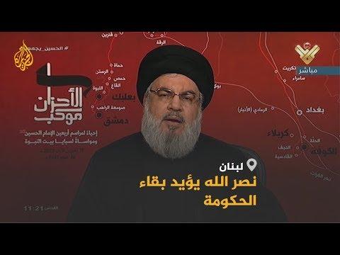 ???? رغم الاحتجاجات.. #نصر_الله يرفض رحيل الحكومة وإجراء انتخابات مبكرة  - نشر قبل 8 ساعة