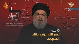 🇱🇧 رغم الاحتجاجات.. #نصر_الله يرفض رحيل الحكومة وإجراء انتخابات مبكرة