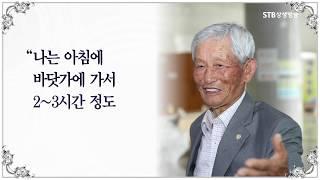 증산도 제주도장의 김선탁 성도의 증언,3년 태을주수행,86세에도 매일 태을주를 건강하게 수행