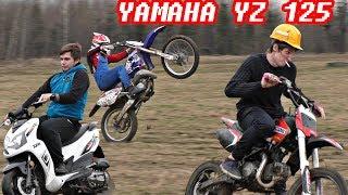 Оторвал жопу питбайку ТВОРИМ ЖЕСТЬ / Обзор Yamaha yz 125