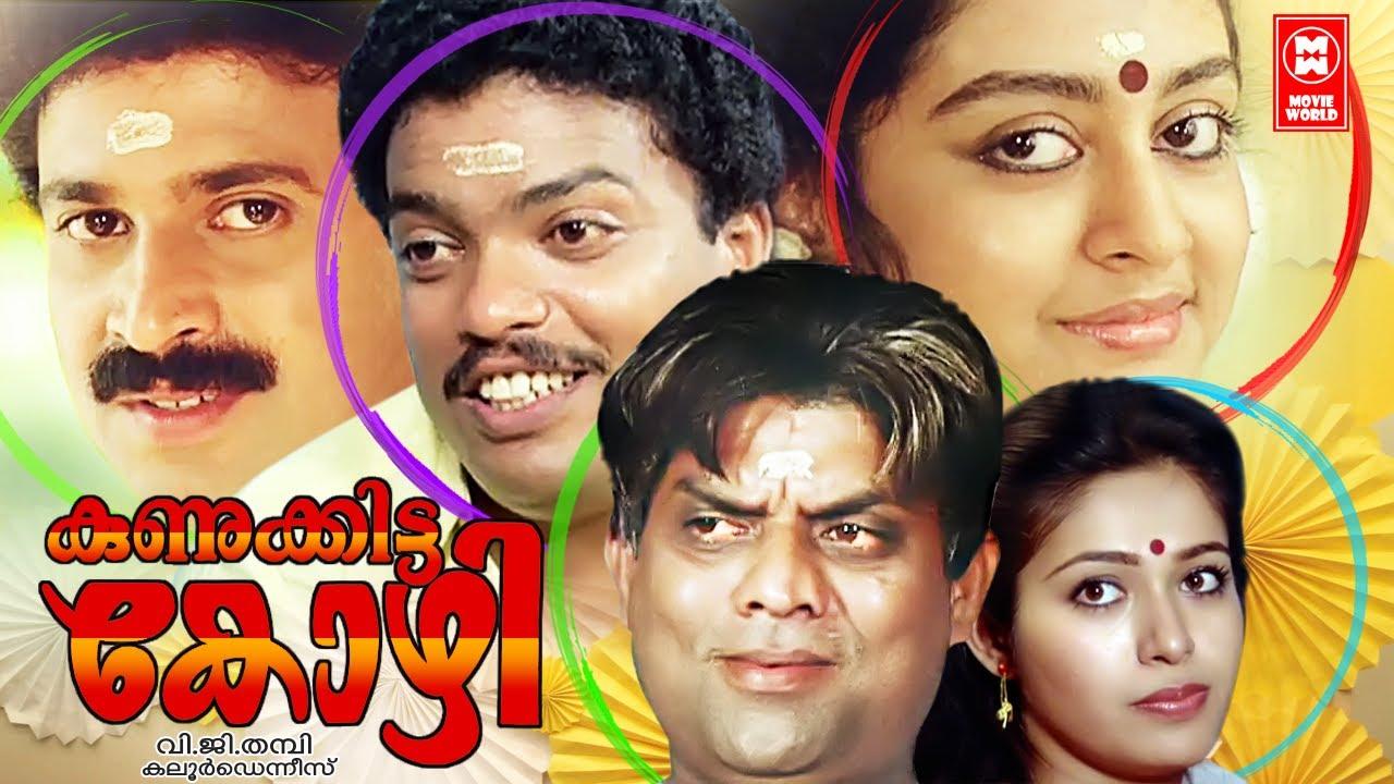 Kunukkitta Kozhi Malayalam Full Movie   Jagadish   Siddique   Jagathy  Sreekumar   Malayalam Comedy - YouTube
