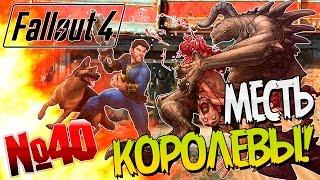 Fallout 4 Золотое ЯЙЦО Прохождение на русском