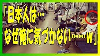 【海外の反応】驚愕の事実!「日本では超有名人でも気付かれない!?」外国人セレブが日本を好んで観光する驚きの理由とは!?【衝撃】 thumbnail