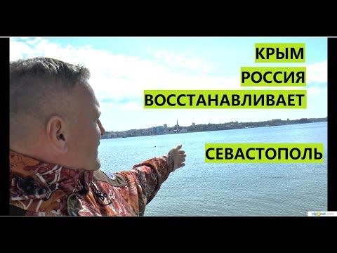 Крым. Россия после