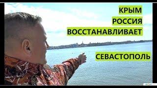 Крым. Россия после Украины восстанавливает Севастополь.