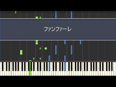 Sumika「ファンファーレ(Fanfare)」〈ピアノ〉劇場アニメ『君の膵臓をたべたい』オープニングテーマ