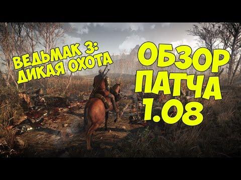 Ведьмак 3 - Обзор патча 1.08 [The Witcher 3: Wild hunt]