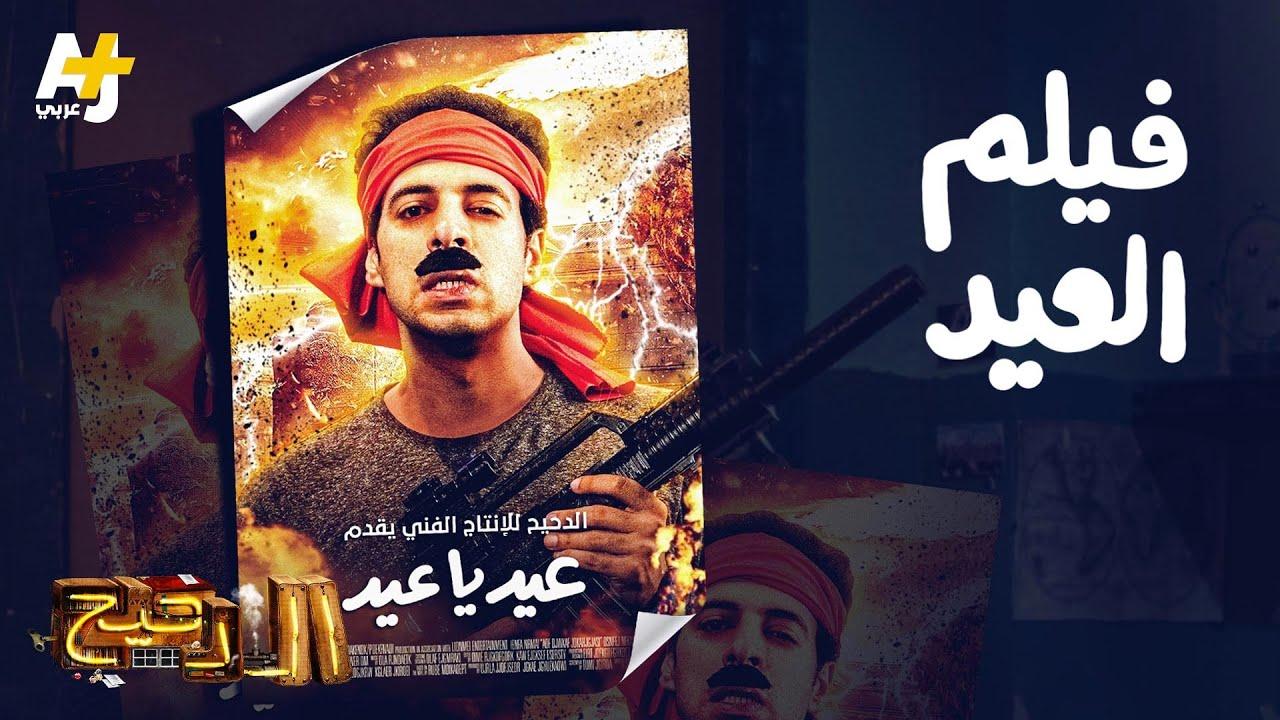 الدحيح - فيلم العيد