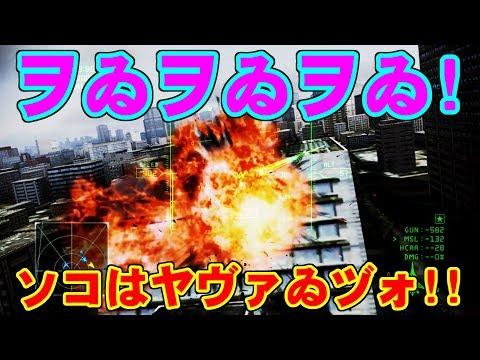 本社B撃!! - ACE COMBAT INFINITY / エースコンバット インフィニティ