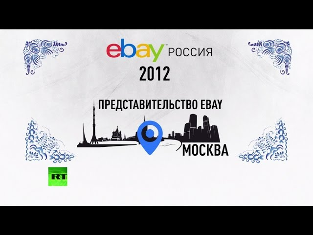 Интернет-гигант eBay расширяет свою деятельность в России