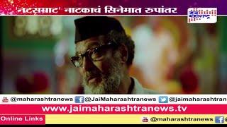 Nana Patekar-starrer Marathi film