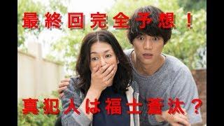 本日最終回を迎えるドラマ「愛してたって秘密はある」 今回は最終回の展...