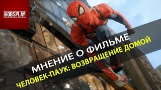 """Плюсы и Минусы фильма """"Человек Паук Возвращение Домой"""""""